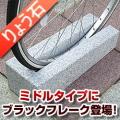 キューブデザインミドルタイプ自転車スタンドブラックフレーク