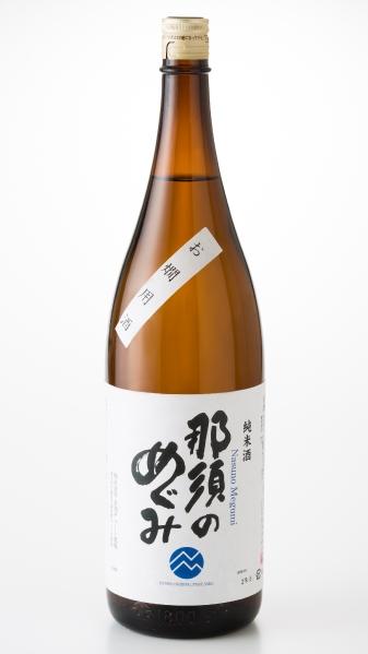 那須のめぐみ 純米酒(燗用)