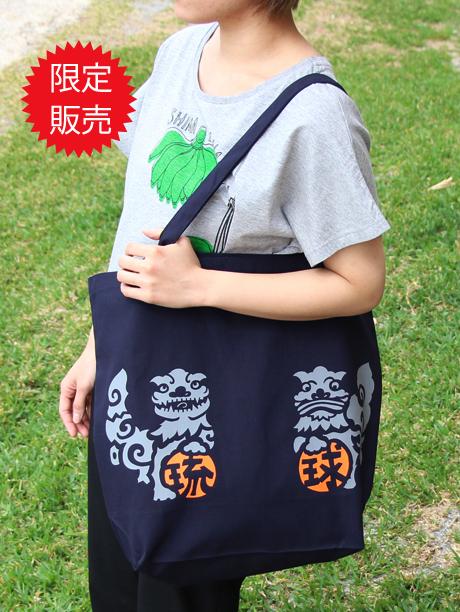 琉球シーサーバッグ