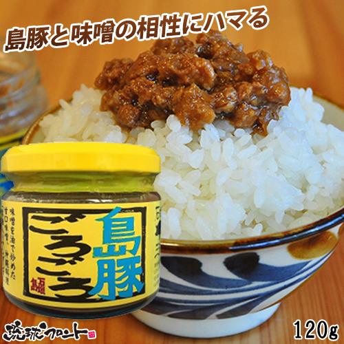 アンダンスー島豚ごろごろ120g 味噌を油で炒めた、甘口味噌。