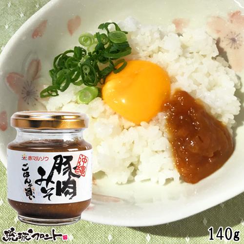 沖縄豚肉みそ(あんだんすー)140gx1個-豚肉味噌【沖縄土産】