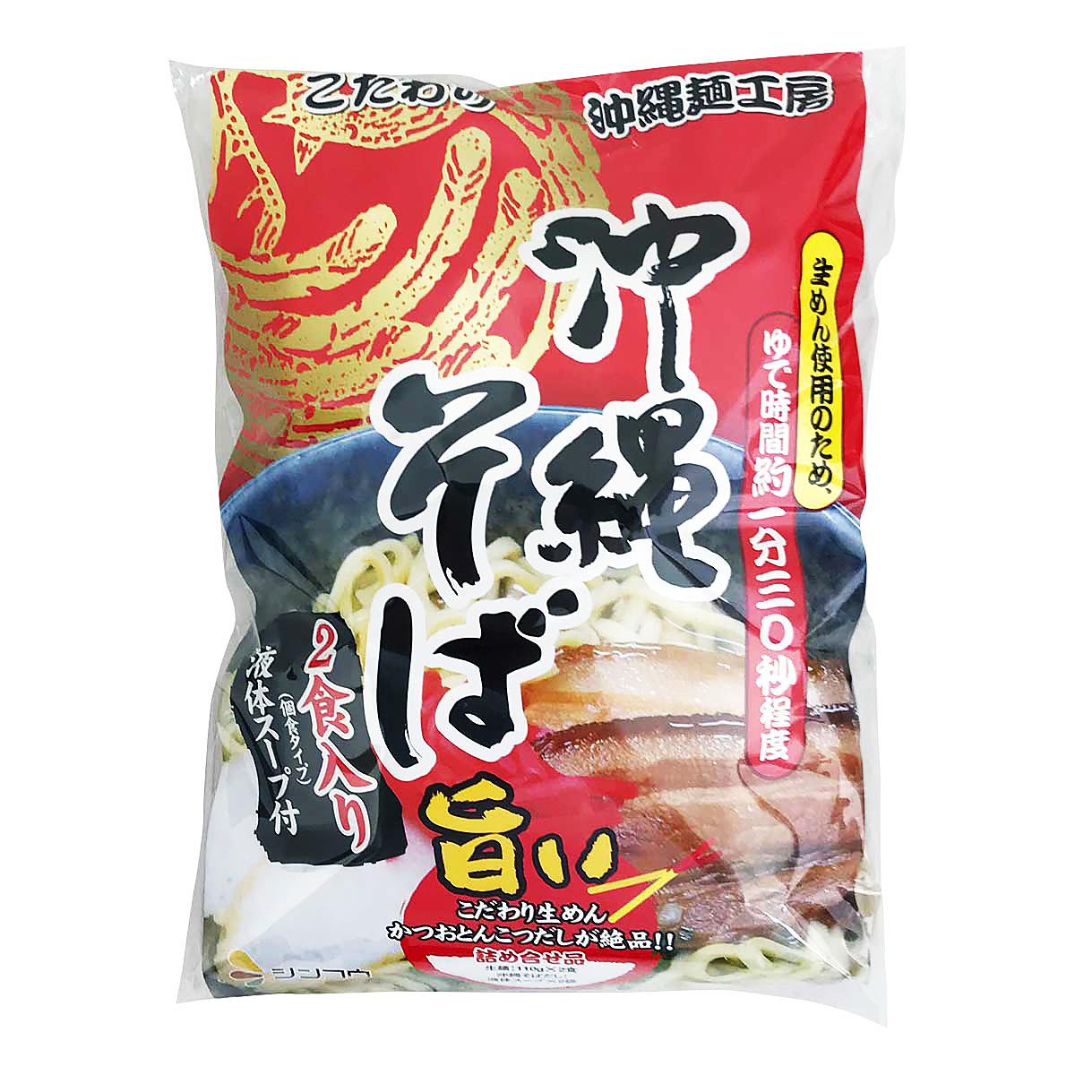 沖縄そば 2食入り/麺(110gx2食)、スープ(22gx2袋)[シンコウ食品]