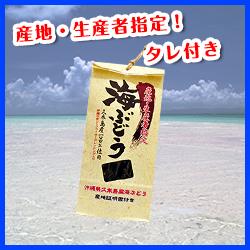 沖縄 久米島産海ぶどうパック/海ぶどう:50g/タレ:10ml[島酒家]