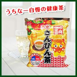 さんぴん茶お得用(56パック)/280g(5gx56P)[比嘉製茶]