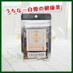 華茶(はなちゃ)/10g[沖縄長生薬草本社]