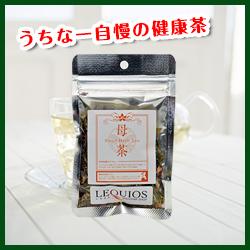 母茶(ははちゃ)/10g[沖縄長生薬草本社]