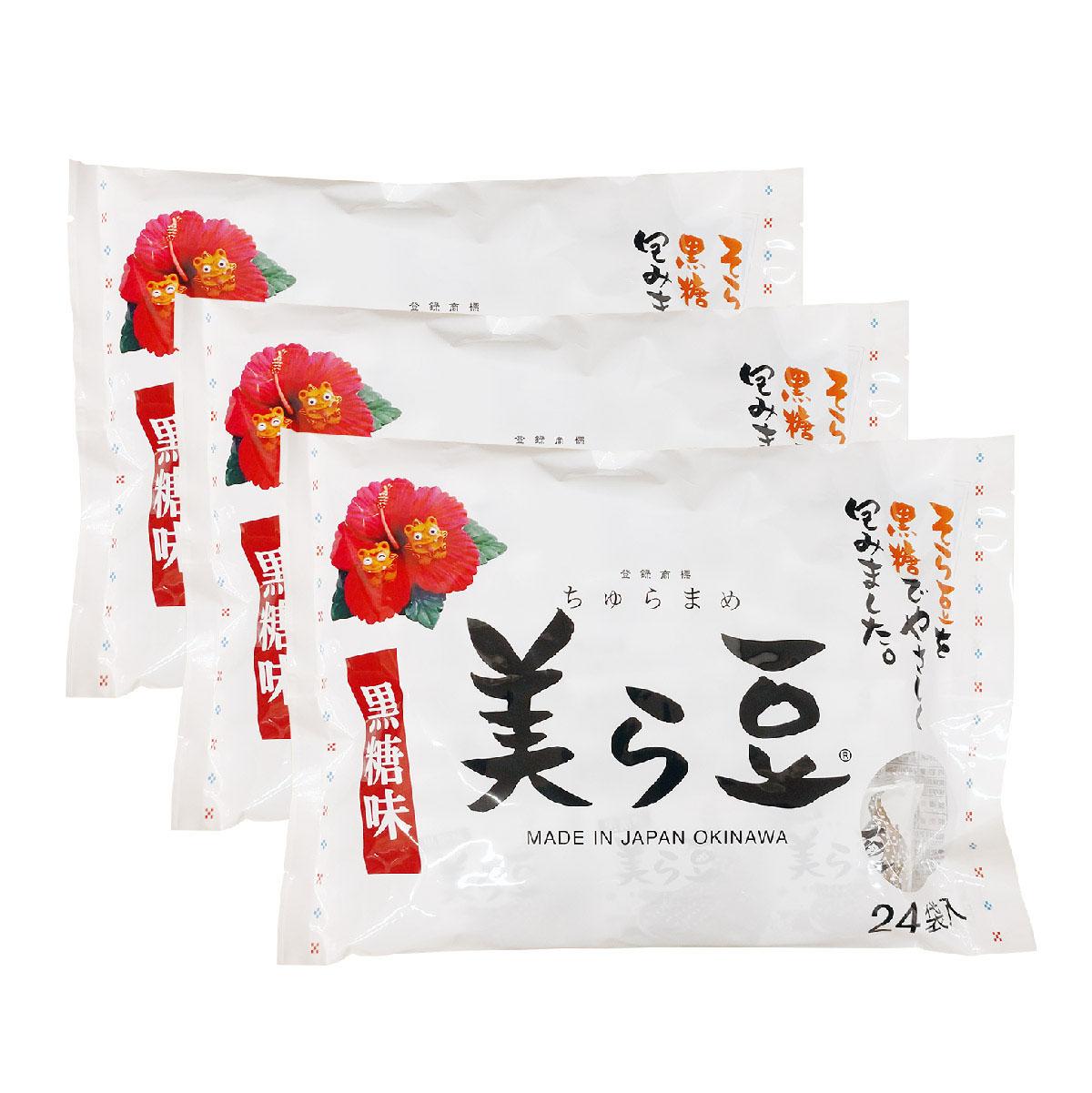 【送料無料】美ら豆 (ちゅらまめ) 黒糖味 / 大袋 (10gx24入)x3セット