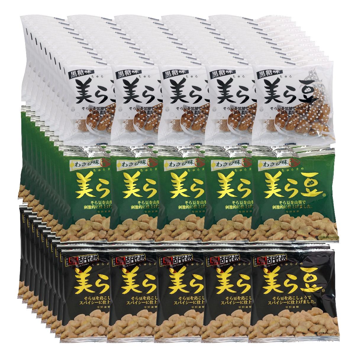 美ら豆ミックス 3種類 150袋(黒糖味50袋、島胡椒味50袋、わさび味50袋)