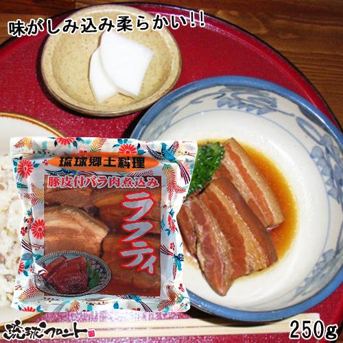 ラフティー(豚皮付きバラ煮込み)250g