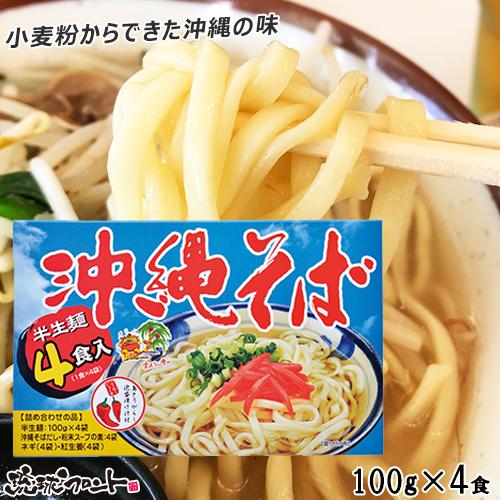 沖縄そば 半生麺 4食 あさひ