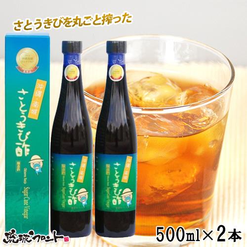 沖縄県 たまぐすく さとうきび酢 ルビー500ml×2本