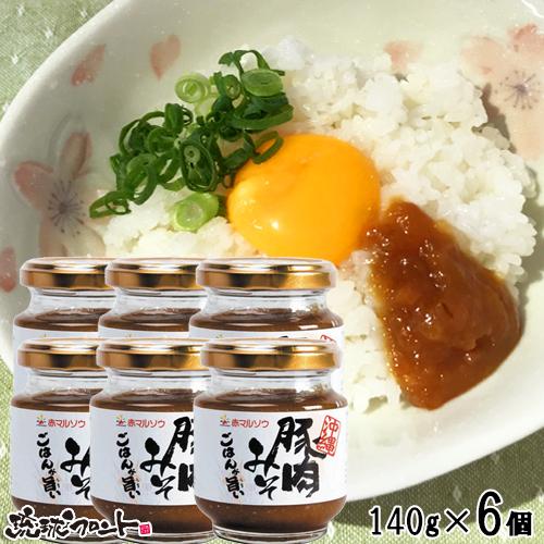 【送料無料】 沖縄豚肉みそ (あんだんすー) 140g ×6個 赤マルソウ