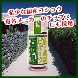 石垣島 島の胡椒ピパーツ/16g[ゴーヤーカンパニー]