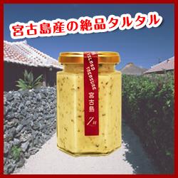 ゴーヤータルタルソース[南国食楽Zu]
