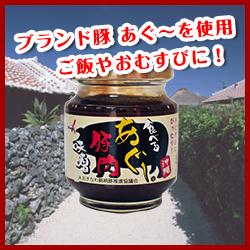 食べるあぐ豚肉味噌/140g[南都物産]