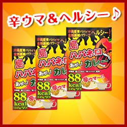 【送料無料】島ハバネロ あがっ!カレー/435g(145gx3袋)の3個セット[渡具知]