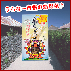島らっきょう酢漬け/150g