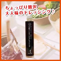 島らっきょう-黒酢入り 玉葱ノンオイルドレッシング/200ml[紅濱]
