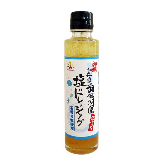 塩ドレッシング(石垣の塩使用)/150ml[赤マルソウ]