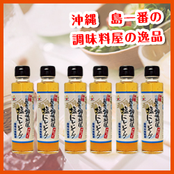 【送料無料】塩ドレッシング(石垣の塩使用)/150mlの6本セット【赤マルソウ】
