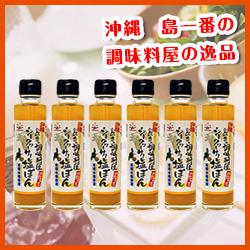 【送料無料】シークワーサー塩ぽん(石垣の塩使用)/150mlの6本セット【赤マルソウ】