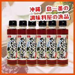 【送料無料】ちゃんぷるーの素(沖縄の海水塩使用)/150mlの6本セット【赤マルソウ】