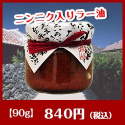 大蒜(にんにく)のらー油(島とうがらし入り)/90g[ぴにおん]
