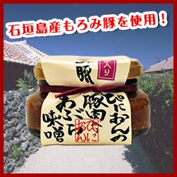 豚肉入あぶら味噌(しょうが入り)/120g[ぴにおん]