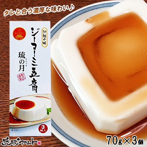 ジーマーミ豆腐 琉の月 ジーマーミ 210g (70g×3カップ) あさひ