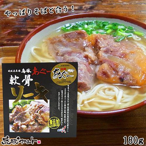 【欠品中】 島豚あぐー軟骨ソーキ(無添加)/180g[南都物産]