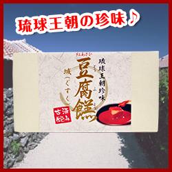 豆腐よう-城(ぐすく)古酒仕込み 2個入/固形量30g(1粒x2カップ)[あさひ]