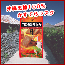 沖縄ラスク(黒糖) 5枚入/5枚[琉球ドルチェラスク]