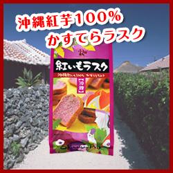 沖縄ラスク(紅芋)5枚入/5枚[琉球ドルチェラスク]