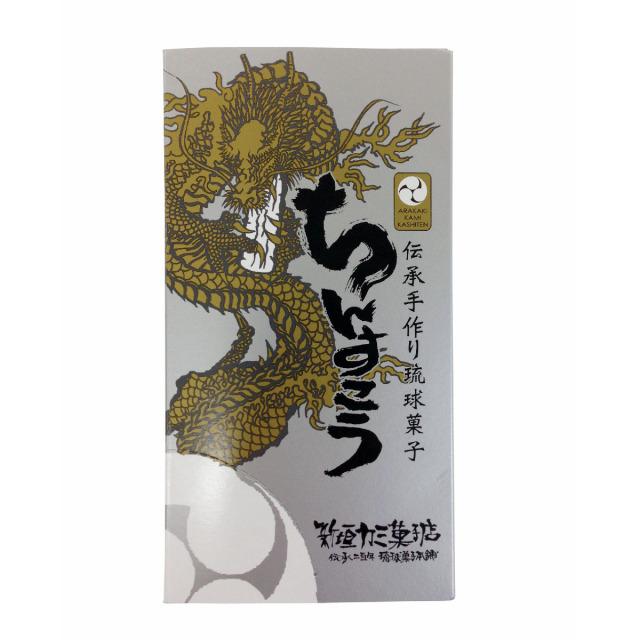 新垣カミちんすこう (2個入×10包) 新垣カミ菓子店