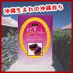紅芋タルト5個入/5個[しろま製菓]