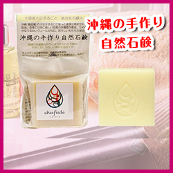 島豆乳石鹸/100g[グローバルボタニク]