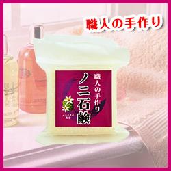 ノニ石鹸(ノニエキス配合)/100g