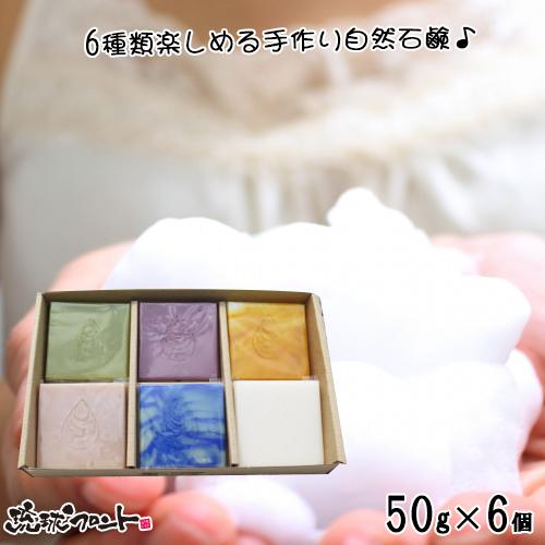 チュフディ トロピカル石鹸 6種 Aセット 300g (1個50g) グローバルボタニクス 在庫限り
