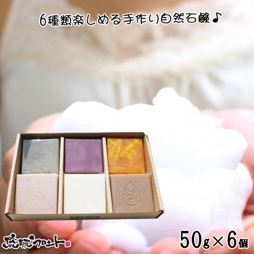 チュフディ トロピカル石鹸 6種 Bセット 300g(1個50g)  グローバルボタニクス 在庫限り