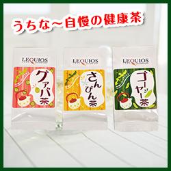 お茶3点セット/【さんぴん茶】3gx8ケ 【グヮバ茶】2gx8ケ 【ゴーヤー茶】2gx8ケ[たいら園]