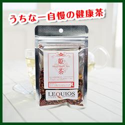 姫茶(ひめちゃ)/10g[沖縄長生薬草本社]