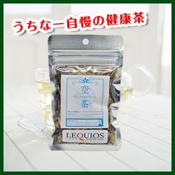 空茶(そらちゃ)/10g[沖縄長生薬草本社]