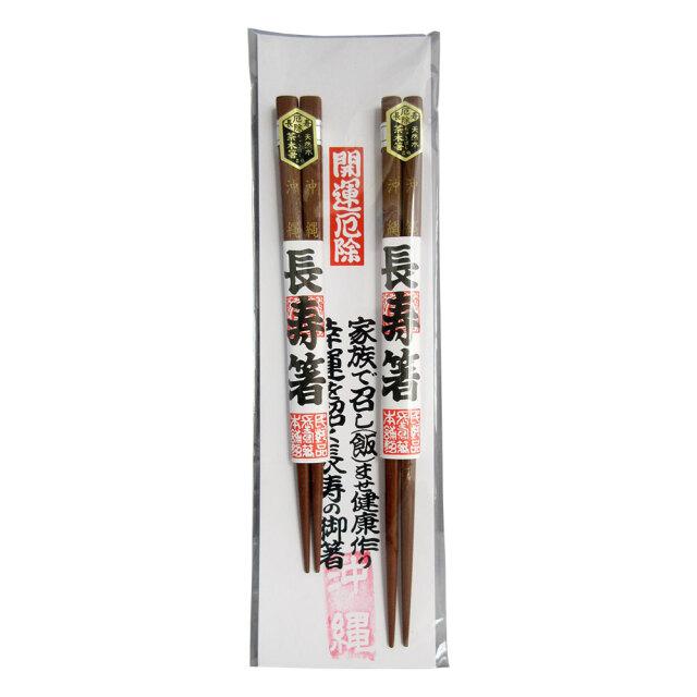 長寿箸2本セット