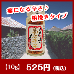 くめじまの島唐辛子(粗挽き)/10g[島酒家]
