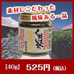 くめじまの生七味こしょう/40g[島酒家]