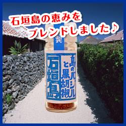 石垣島 島のバジルと黒胡椒/12g[ゴーヤーカンパニー]