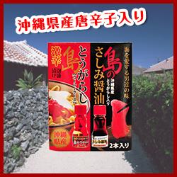 さしみ醤油-とうがらし(コーレーグース)セット/35g/35g[南都物産]
