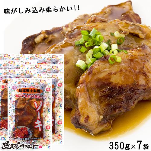 【送料無料】 ソーキSP (豚バラ軟骨煮込み) 350g ×7袋セット あさひ