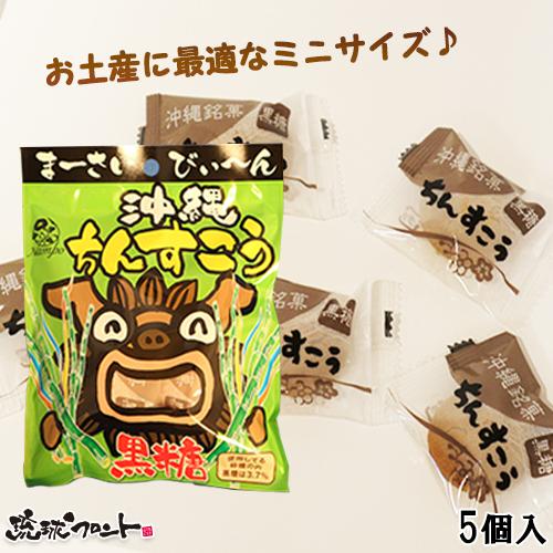 沖縄ちんすこう(黒糖味)・5個入り【ナンポー】