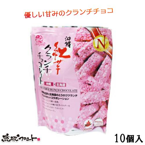 【休売中】 紅芋クランチチョコレート 10個入 ナンポー